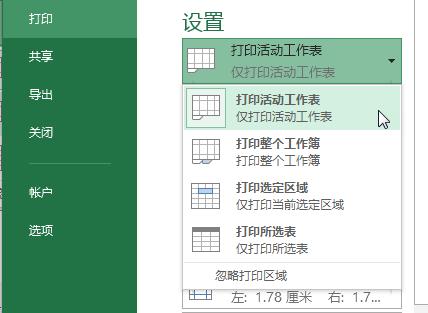 打印范围自动调整。Excel 2013如何打印整个工作簿或多个工作表,添加删除打印区域